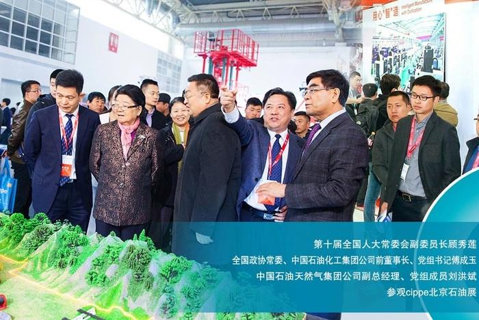 北京石油展.jpg