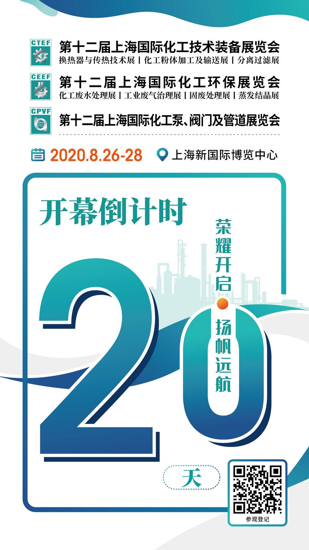 2020 化工展倒計時-02.jpg